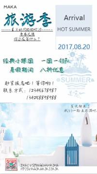 夏日旅游团宣传海报