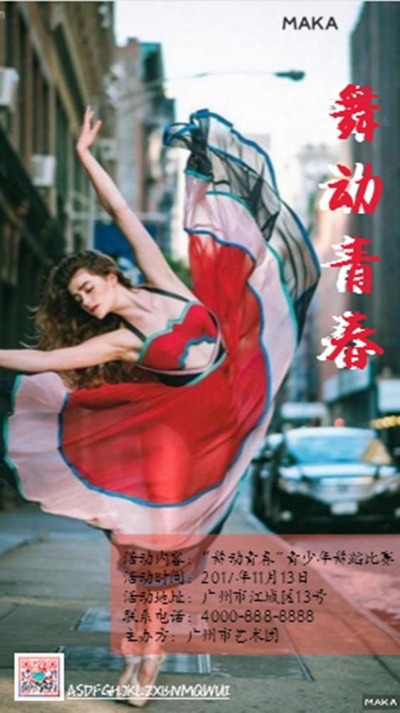舞动青春比赛宣传海报