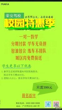 校园驾校宣传海报