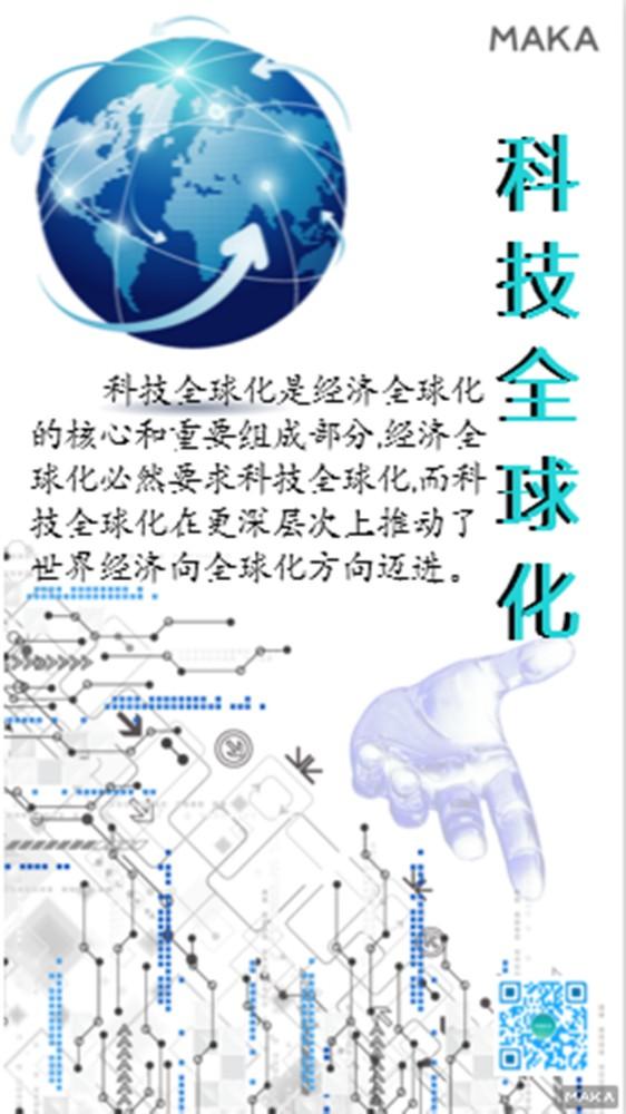 科技全球化宣传海报