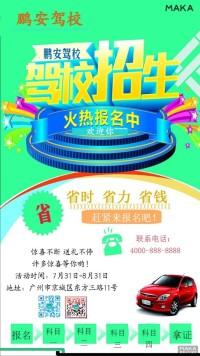 鹏安驾校宣传海报