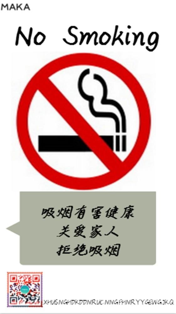 拒绝吸烟公益文化宣传海报