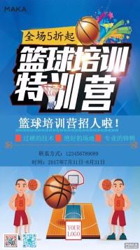 招新篮球培训营宣传海报