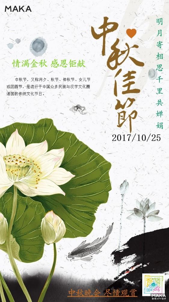 中秋佳节晚会宣传海报