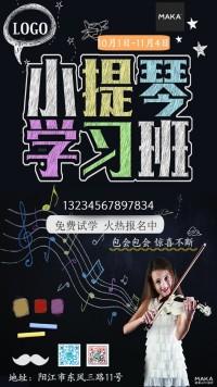 小提琴学习班宣传海报