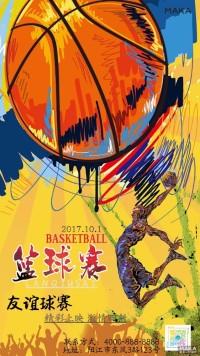 篮球赛宣传海报
