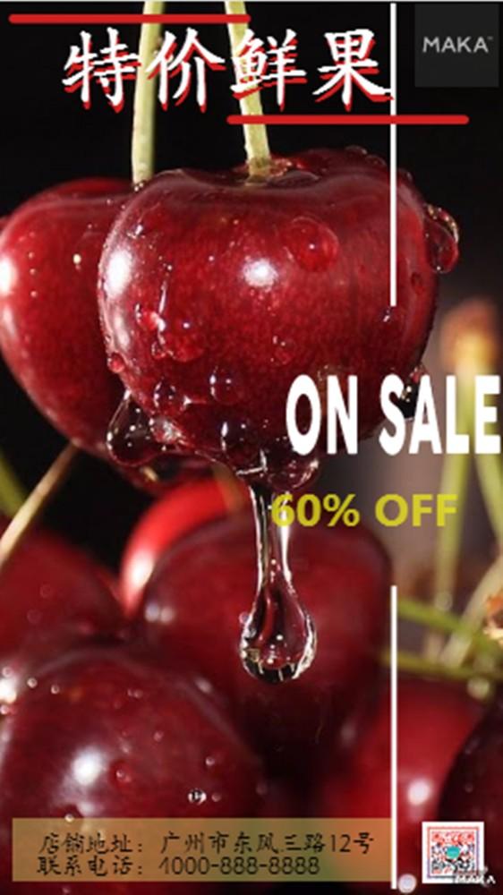 特价水果宣传海报