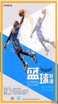 篮球特训馆宣传海报