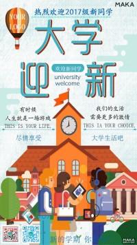 大学迎新宣传海报