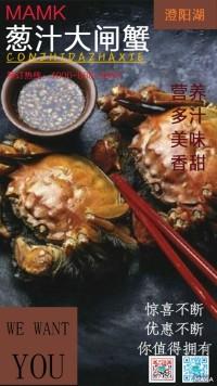 葱汁大闸蟹宣传海报