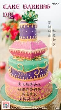 蛋糕新店开业宣传海报