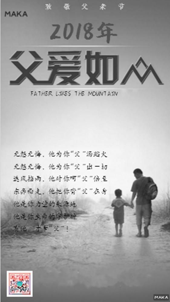 致敬父亲节宣传海报