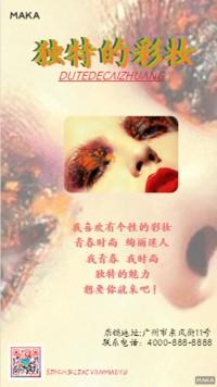 彩砖艺术宣传海报