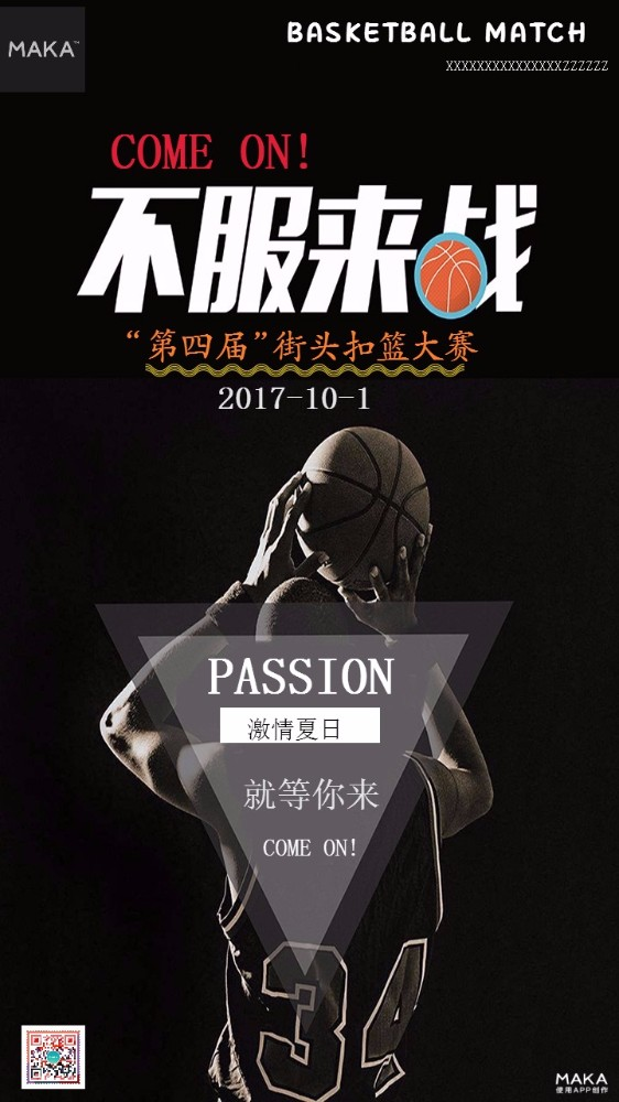 比赛宣传海报