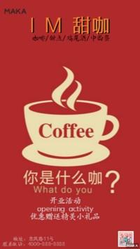 咖啡店开业宣传海报