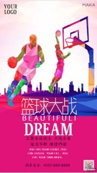 篮球大战宣传海报
