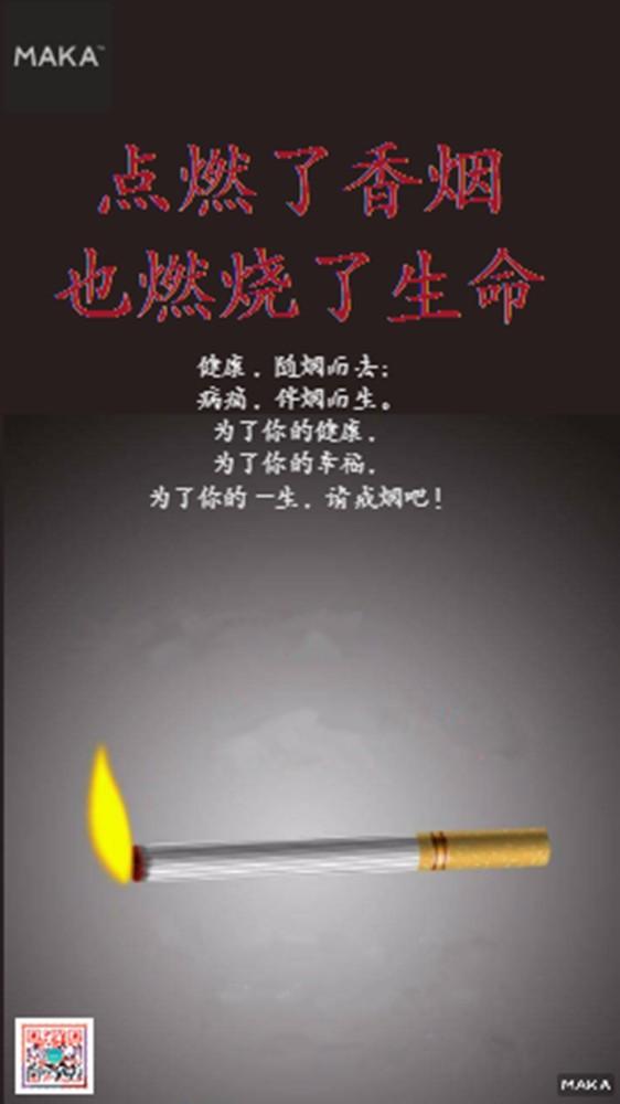 禁止吸烟公益广告