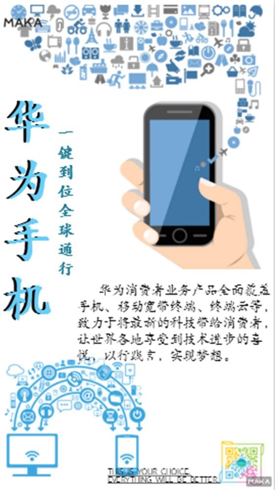 华为手机宣传海报