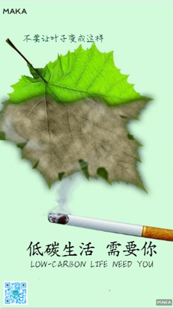 禁烟与低碳生活宣传公益海报