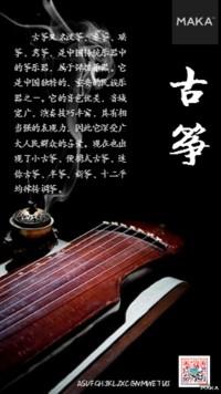 古筝文化宣传海报