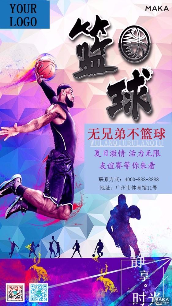 篮球友谊比赛宣传海报