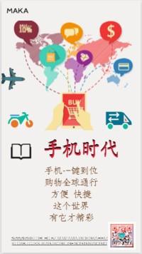 手机产品宣传海报
