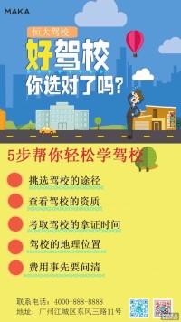 恒大驾校公益宣传海报