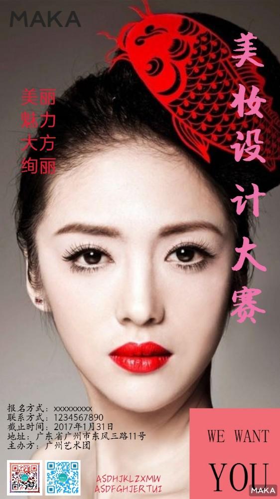 美妆大赛海报_美妆设计大赛宣传海报