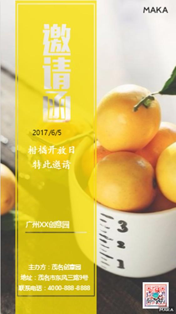 柑橘开放日邀请函