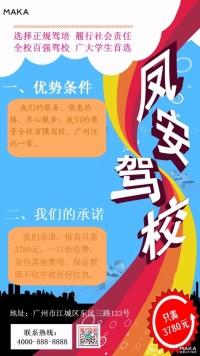 凤安驾校宣传海报