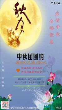 中秋团圆购宣传海报