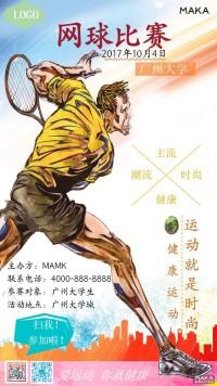 网球比赛宣传海报