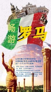 罗马旅游宣传