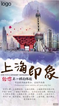 上海印象宣传