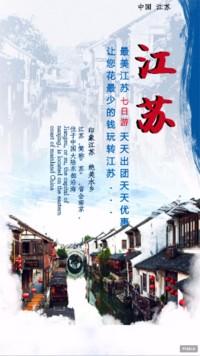 江苏旅游宣传