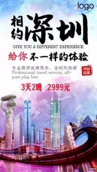 深圳旅游宣传