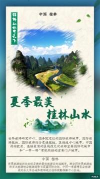 桂林旅游宣传