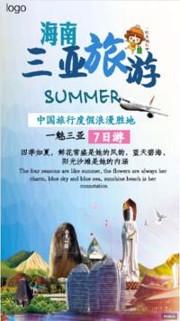三亚旅游宣传