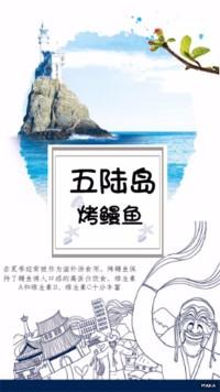 海岛旅游宣传