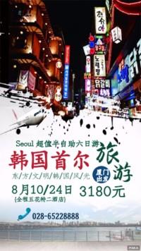 首尔旅游宣传