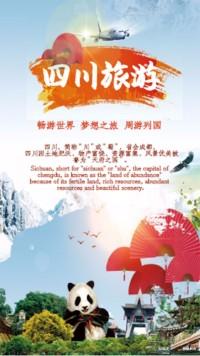 四川旅游宣传