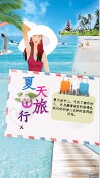 旅游宣传海报
