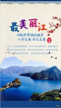 丽江宣传海报