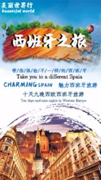 西班牙旅游宣传