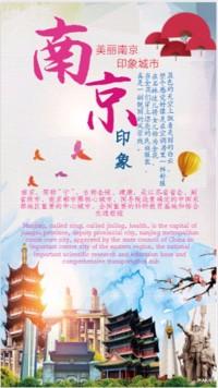 南京旅游宣传