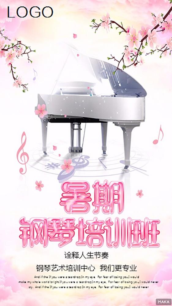 暑期钢琴培训招生