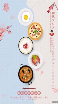 日系美食店海报宣传