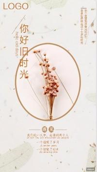 日系清新海报