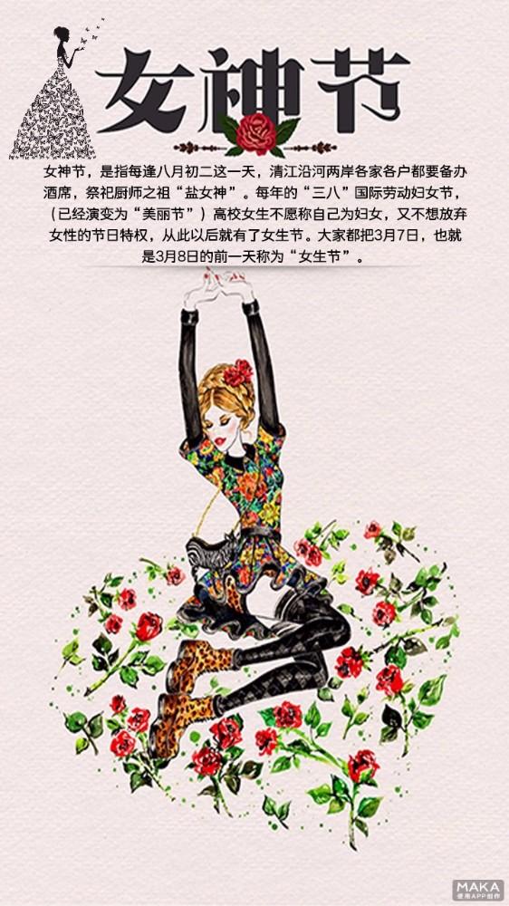 女神节手绘唯美海报