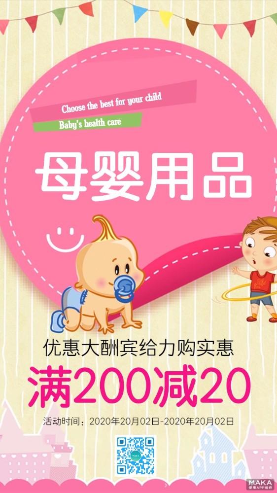 母婴用品 简约卡通可爱宣传海报
